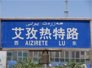 Chine Kashgar nom rue